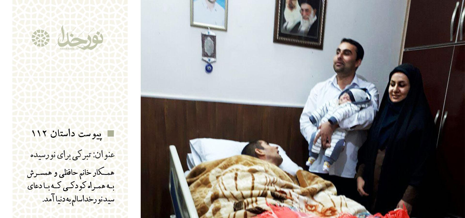همکار خانم حافظی و همسرش به همراه کودکی که با دعای سید نورخدا سالم به دنیا آمد.