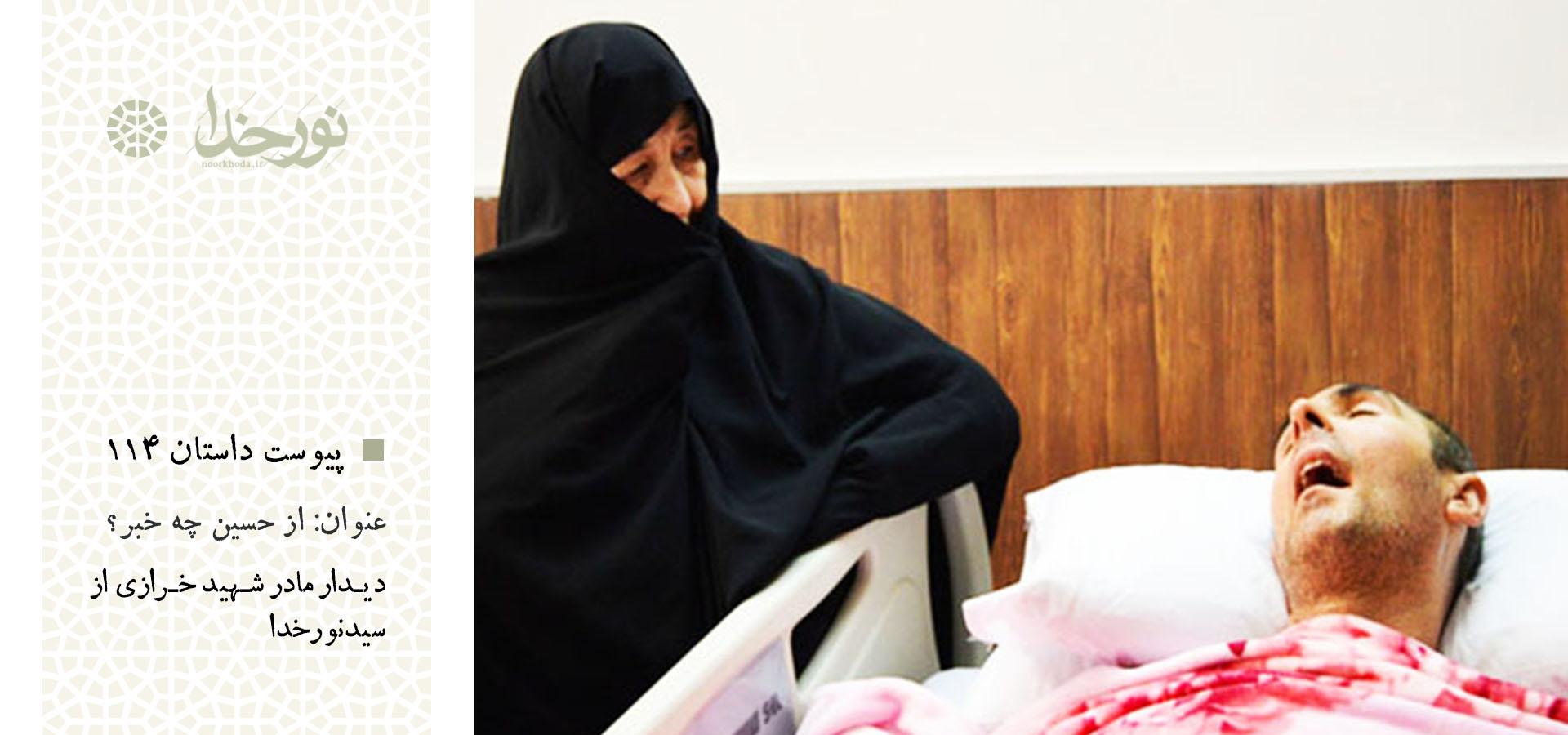 دیدار مادر شهید خرازی با سید نورخدا