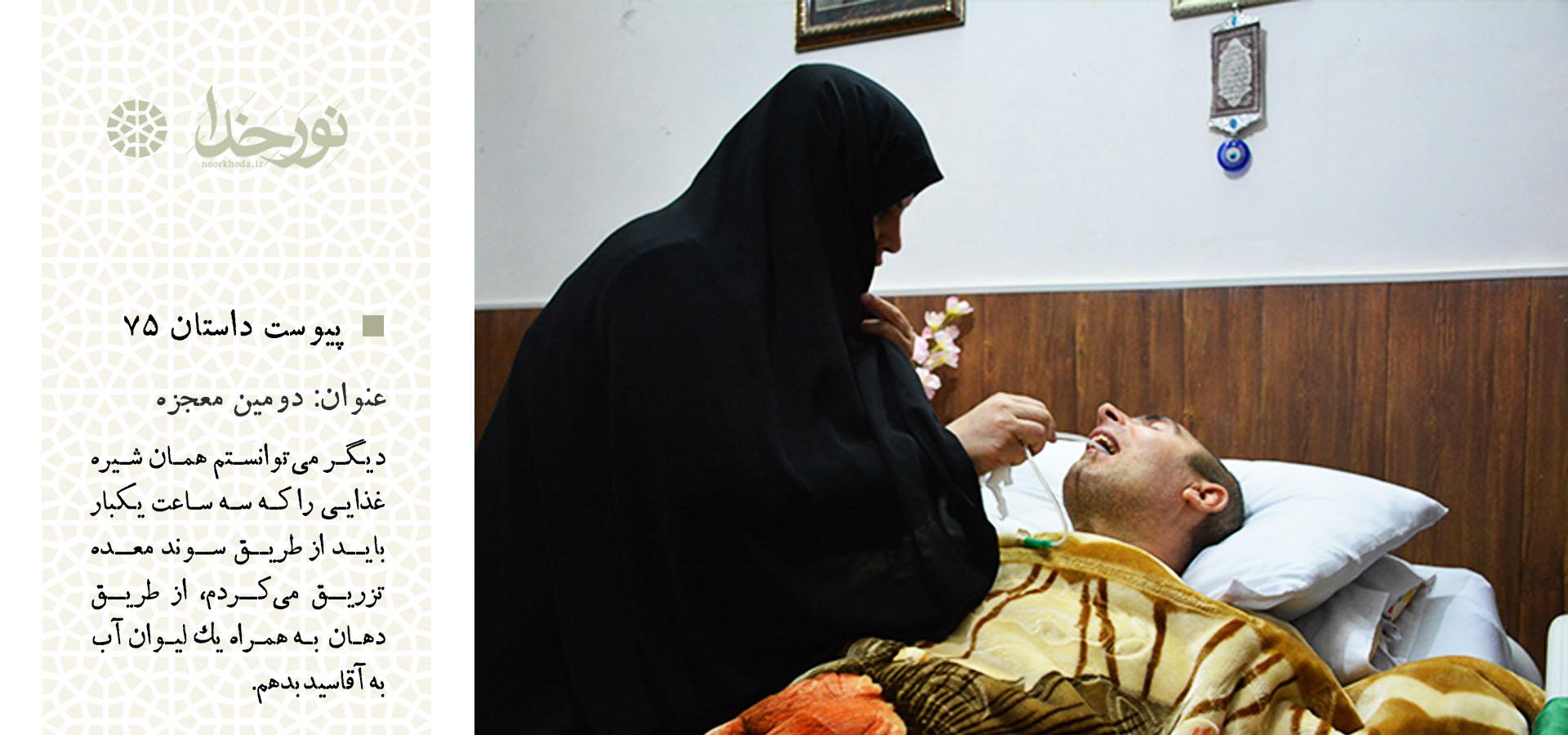 پرستاری خانم حافظی از همسرش سید نورخدا